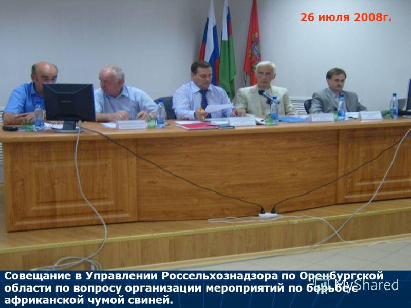 26 июля 2008г. Совещание в Управлении Россельхознадзора по Оренбургской области по вопросу организации мероприятий по борьбе с африканской чумой свиней.