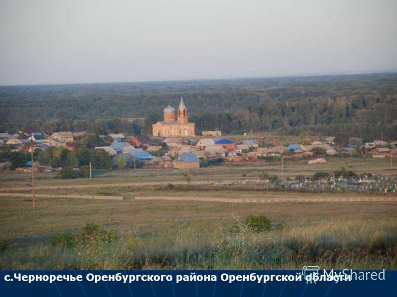 с.Черноречье Оренбургского района Оренбургской области