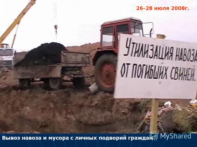 Вывоз навоза и мусора с личных подворий граждан 26-28 июля 2008г.