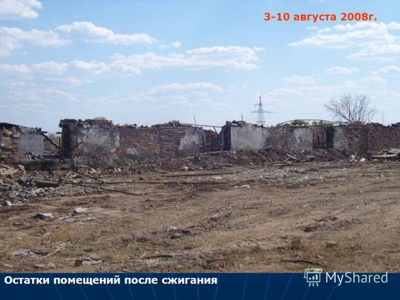 3-10 августа 2008г. Остатки помещений после сжигания