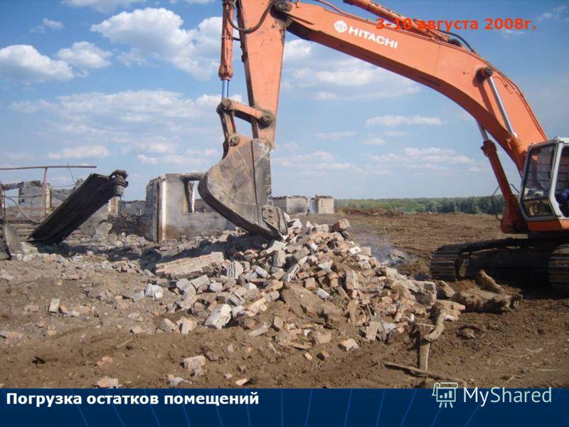 Погрузка остатков помещений 3-10 августа 2008г.
