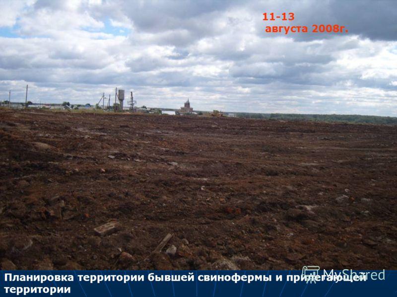 Планировка территории бывшей свинофермы и прилегающей территории 11-13 августа 2008г.