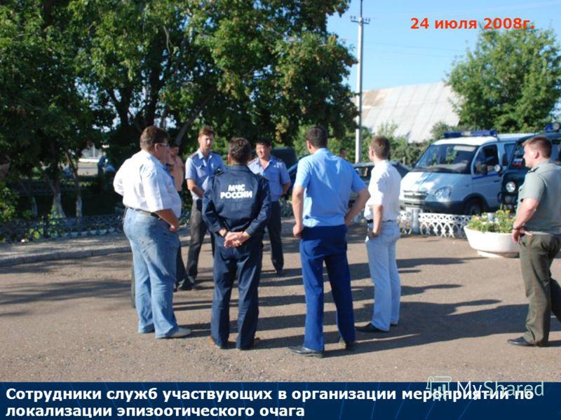 Сотрудники служб участвующих в организации мероприятий по локализации эпизоотического очага 24 июля 2008г.
