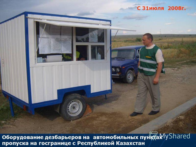 Оборудование дезбарьеров на автомобильных пунктах пропуска на госгранице с Республикой Казахстан С 31июля 2008г.