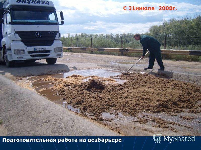 Подготовительная работа на дезбарьере С 31ииюля 2008г.