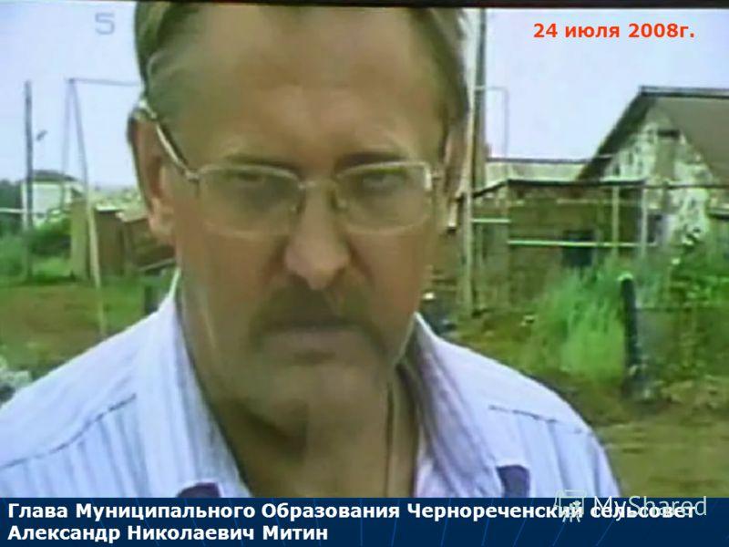Глава Муниципального Образования Чернореченский сельсовет Александр Николаевич Митин