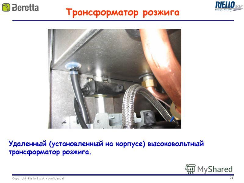 21 Copyright Riello S.p.A. - confidential Трансформатор розжига Удаленный (установленный на корпусе) высоковольтный трансформатор розжига.