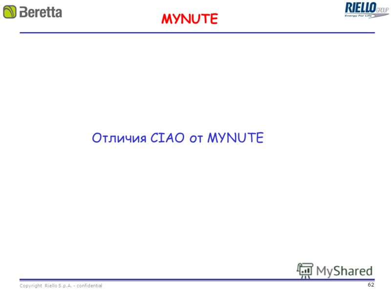 62 Copyright Riello S.p.A. - confidential MYNUTE Отличия CIAO от MYNUTE