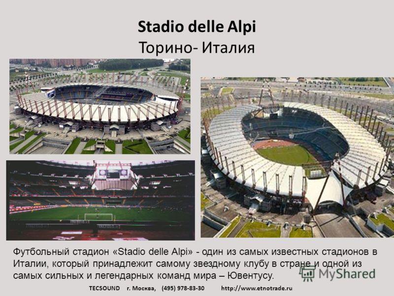 Stadio delle Alpi Торино- Италия Футбольный стадион «Stadio delle Alpi» - один из самых известных стадионов в Италии, который принадлежит самому звездному клубу в стране и одной из самых сильных и легендарных команд мира – Ювентусу. TECSOUND г. Москв