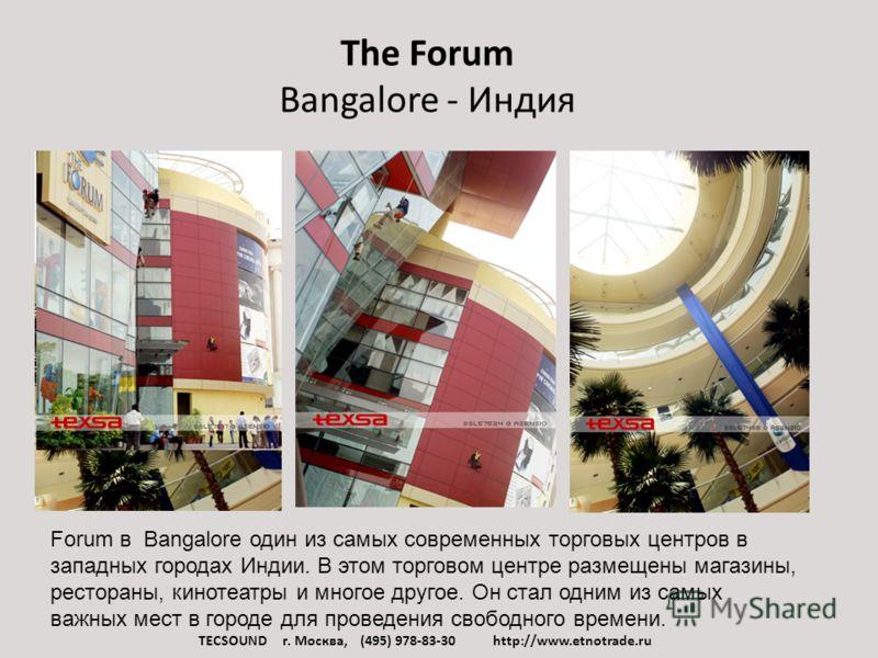 The Forum Bangalore - Индия Forum в Bangalore один из самых современных торговых центров в западных городах Индии. В этом торговом центре размещены магазины, рестораны, кинотеатры и многое другое. Он стал одним из самых важных мест в городе для прове