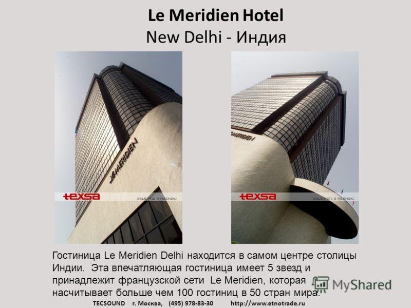 Le Meridien Hotel New Delhi - Индия Гостиница Le Meridien Delhi находится в самом центре столицы Индии. Эта впечатляющая гостиница имеет 5 звезд и принадлежит французской сети Le Meridien, которая насчитывает больше чем 100 гостиниц в 50 стран мира.