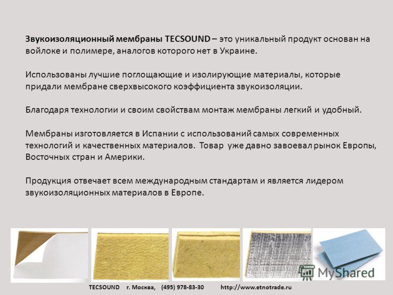 Звукоизоляционный мембраны TECSOUND – это уникальный продукт основан на войлоке и полимере, аналогов которого нет в Украине. Использованы лучшие поглощающие и изолирующие материалы, которые придали мембране сверхвысокого коэффициента звукоизоляции. Б