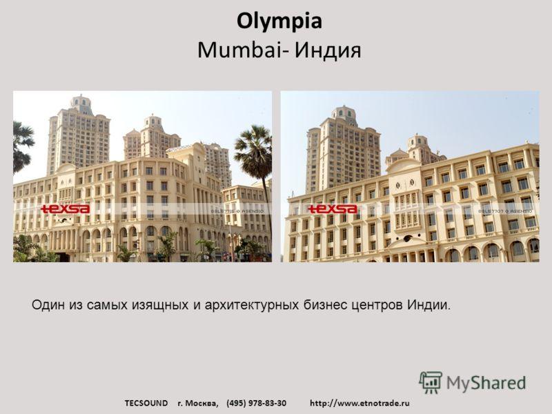 Olympia Mumbai- Индия Один из самых изящных и архитектурных бизнес центров Индии. TECSOUND г. Москва, (495) 978-83-30 http://www.etnotrade.ru
