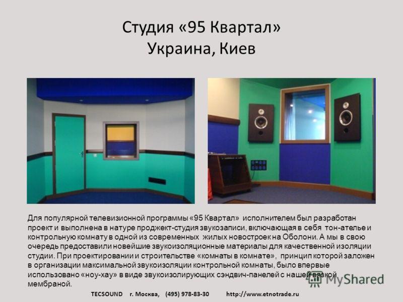 Студия «95 Квартал» Украина, Киев Для популярной телевизионной программы «95 Квартал» исполнителем был разработан проект и выполнена в натуре проджект-студия звукозаписи, включающая в себя тон-ателье и контрольную комнату в одной из современных жилых