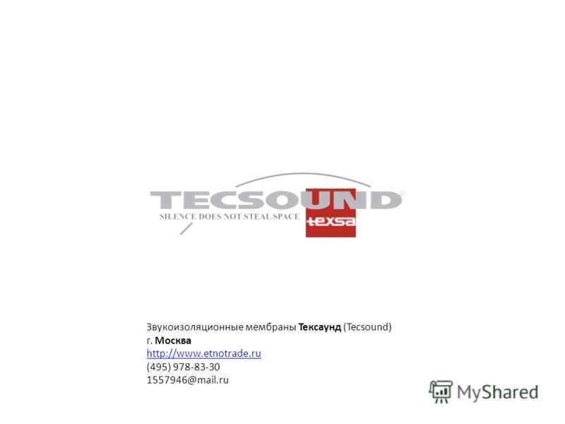 Звукоизоляционные мембраны Тексаунд (Tecsound) г. Москва http://www.etnotrade.ru (495) 978-83-30 1557946@mail.ru http://www.etnotrade.ru