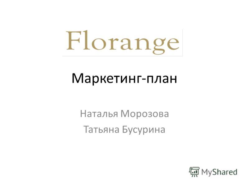 Маркетинг-план Наталья Морозова Татьяна Бусурина