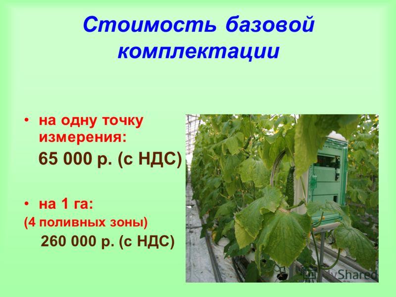 Стоимость базовой комплектации на одну точку измерения: 65 000 р. (с НДС) на 1 га: (4 поливных зоны) 260 000 р. (с НДС)