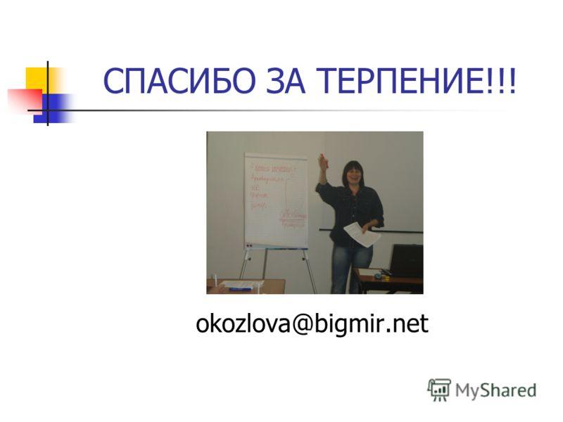 СПАСИБО ЗА ТЕРПЕНИЕ!!! okozlova@bigmir.net