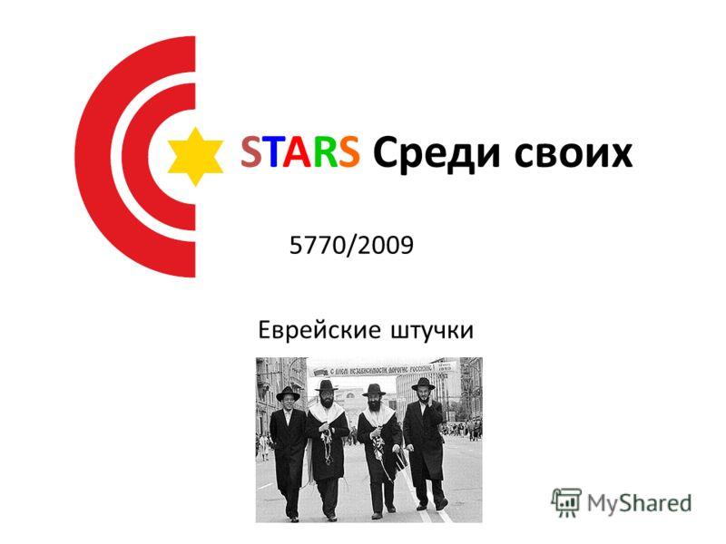 STARS Среди своих 5770/2009 Еврейские штучки