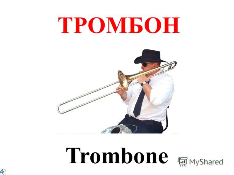 ТРОМБОН Trombone