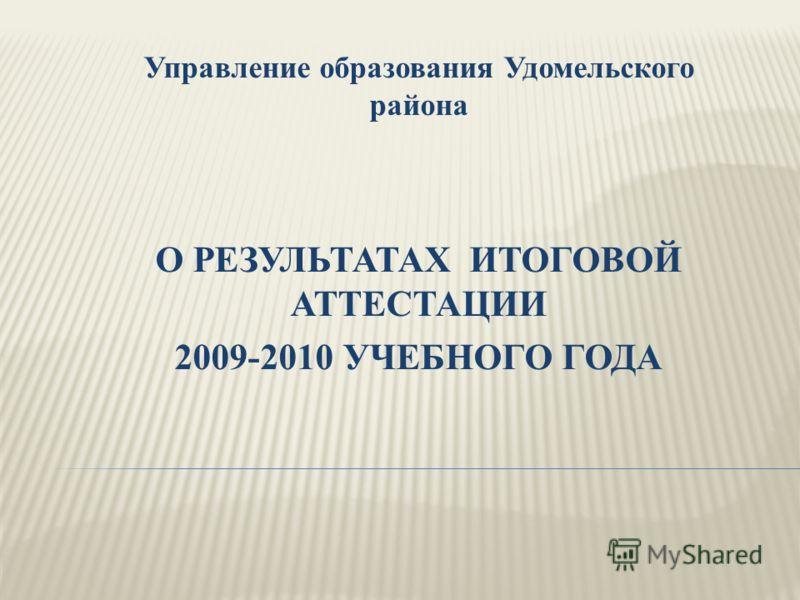 Управление образования Удомельского района О РЕЗУЛЬТАТАХ ИТОГОВОЙ АТТЕСТАЦИИ 2009-2010 УЧЕБНОГО ГОДА