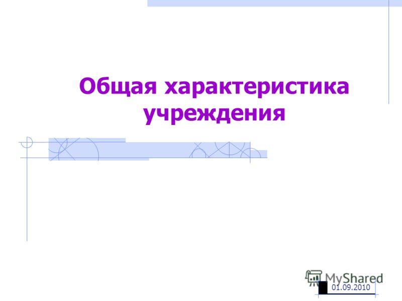 Общая характеристика учреждения 01.09.2010