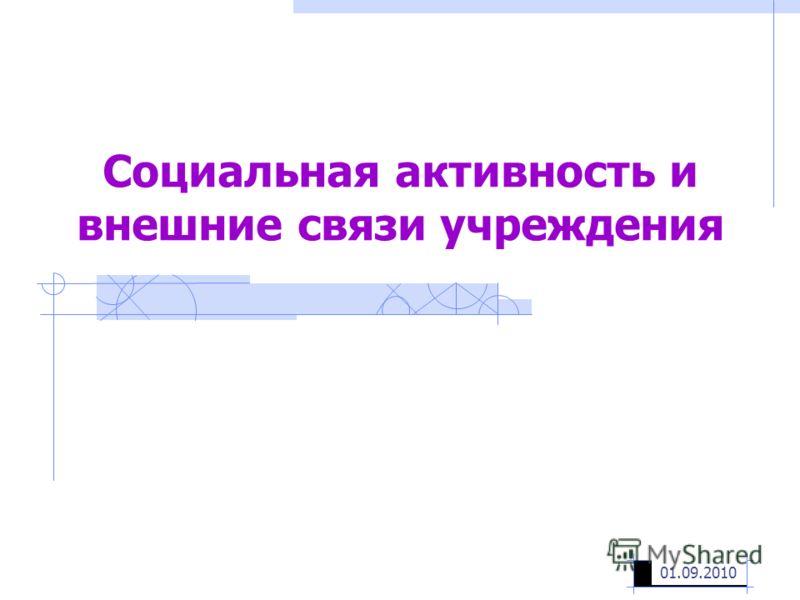 Социальная активность и внешние связи учреждения 01.09.2010