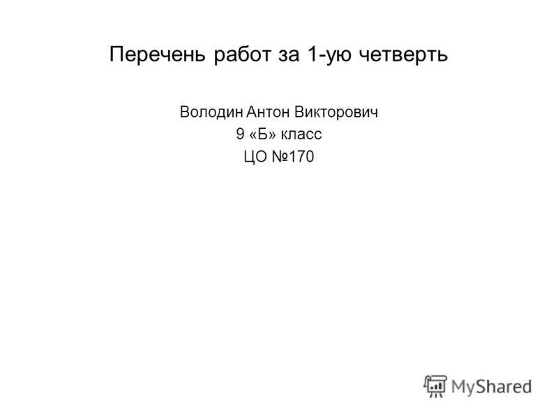 Перечень работ за 1-ую четверть Володин Антон Викторович 9 «Б» класс ЦО 170