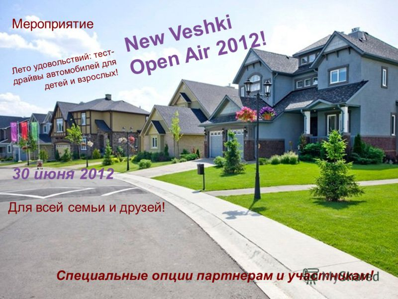 New Veshki Open Air 2012! Мероприятие Лето удовольствий: тест- драйвы автомобилей для детей и взрослых! Специальные опции партнерам и участникам! 30 июня 2012 Для всей семьи и друзей!