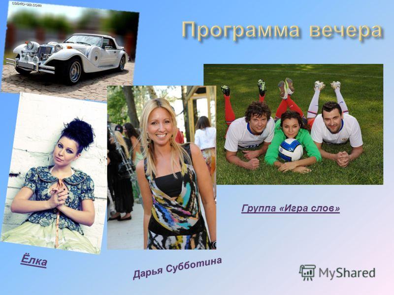 Группа «Игра слов» Дарья Субботина Ёлка