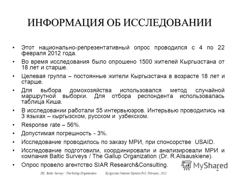 2 ИНФОРМАЦИЯ ОБ ИССЛЕДОВАНИИ Этот национально-репрезентативный опрос проводился с 4 по 22 февраля 2012 года. Во время исследования было опрошено 1500 жителей Кыргызстана от 18 лет и старше. Целевая группа – постоянные жители Кыргызстана в возрасте 18