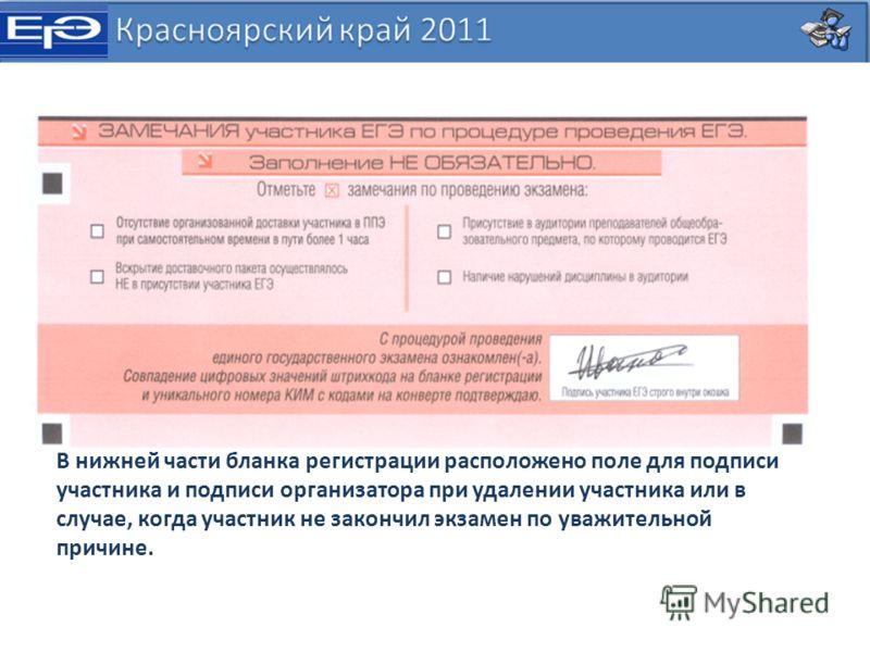 В нижней части бланка регистрации расположено поле для подписи участника и подписи организатора при удалении участника или в случае, когда участник не закончил экзамен по уважительной причине.