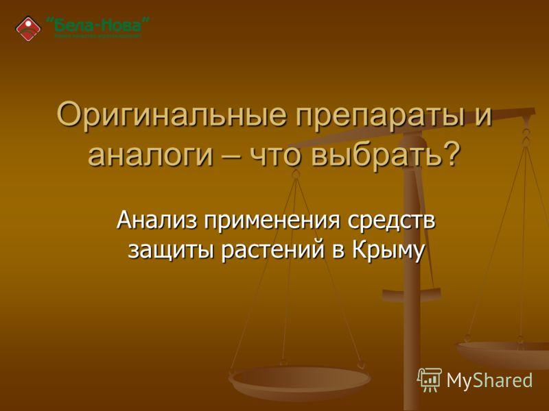 Оригинальные препараты и аналоги – что выбрать? Анализ применения средств защиты растений в Крыму
