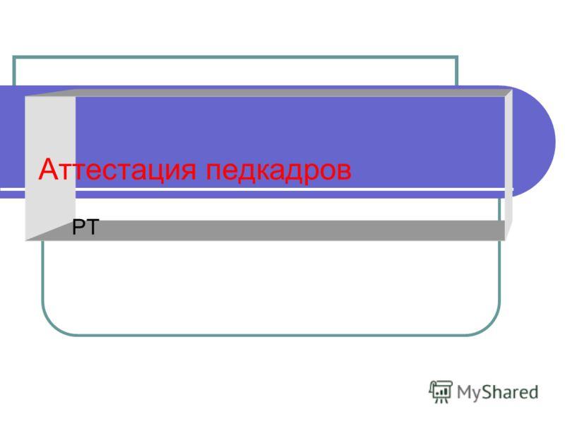 Аттестация педкадров РТ