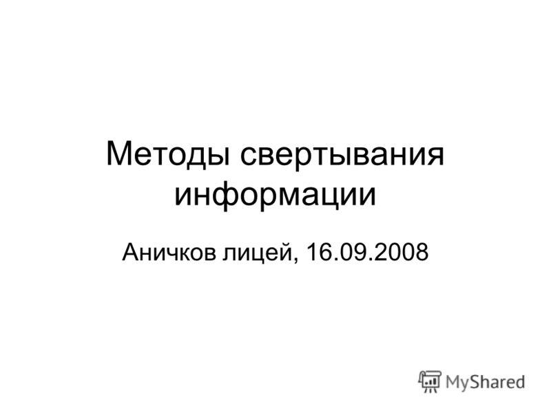 Методы свертывания информации Аничков лицей, 16.09.2008