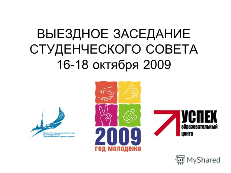 ВЫЕЗДНОЕ ЗАСЕДАНИЕ СТУДЕНЧЕСКОГО СОВЕТА 16-18 октября 2009