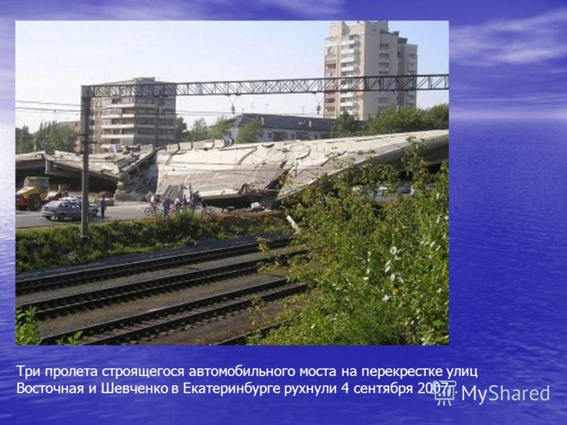 Три пролета строящегося автомобильного моста на перекрестке улиц Восточная и Шевченко в Екатеринбурге рухнули 4 сентября 2007г.