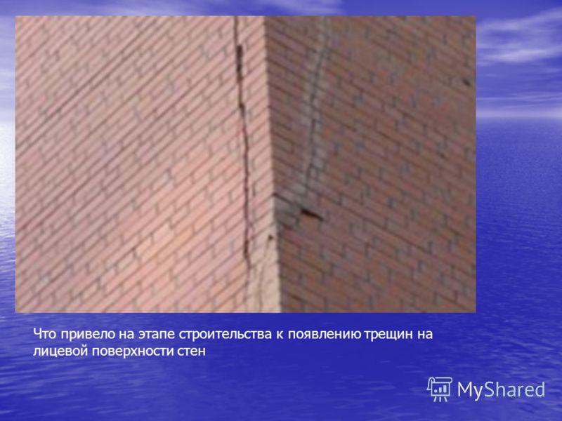 Что привело на этапе строительства к появлению трещин на лицевой поверхности стен