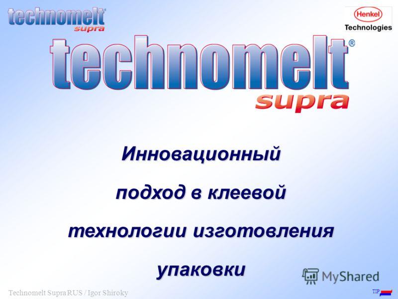 TIP Technomelt Supra RUS / Igor Shiroky Инновационный подход в клеевой технологии изготовления упаковки