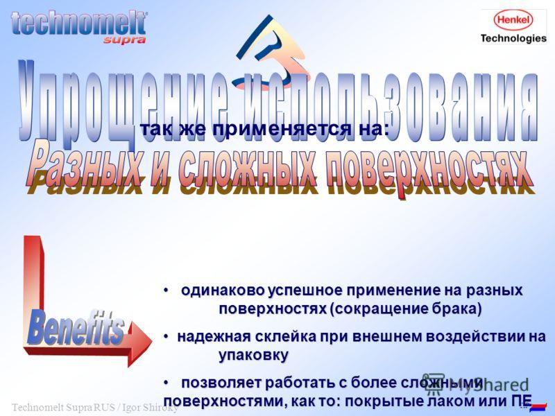 TIP Technomelt Supra RUS / Igor Shiroky одинаково успешное применение на разных поверхностях (сокращение брака) одинаково успешное применение на разных поверхностях (сокращение брака) надежная склейка при внешнем воздействии на упаковку надежная скле