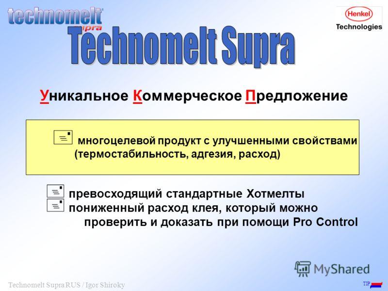 TIP Technomelt Supra RUS / Igor Shiroky + многоцелевой продукт с улучшенными свойствами (термостабильность, адгезия, расход) + превосходящий стандартные Хотмелты + пониженный расход клея, который можно проверить и доказать при помощи Pro Control Уник