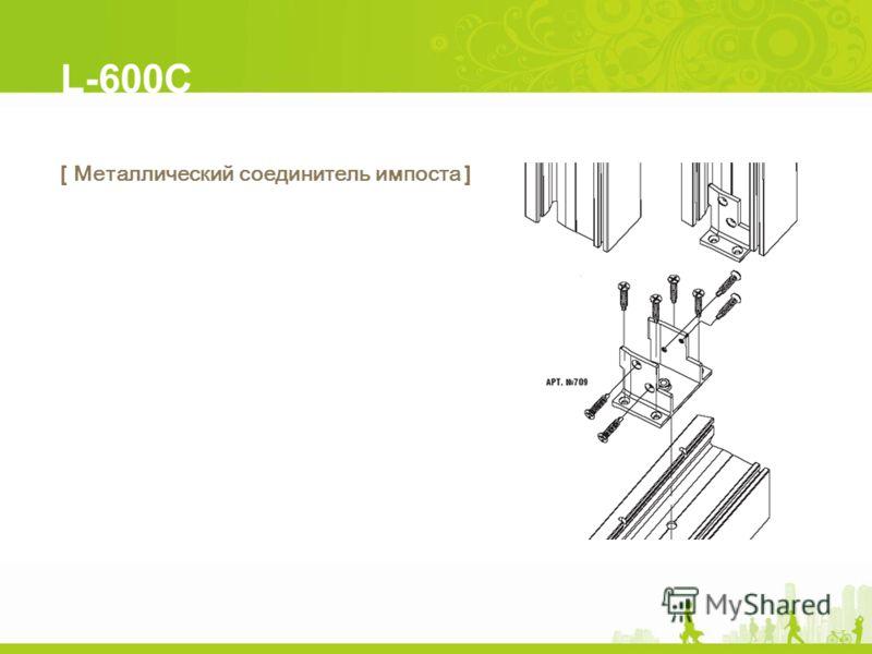 L-600C [ Металлический соединитель импоста ]