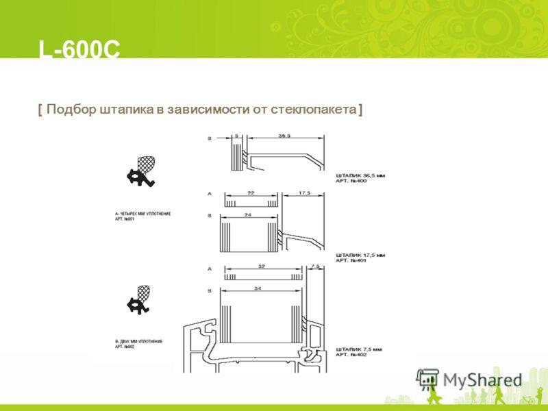 L-600C [ Подбор штапика в зависимости от стеклопакета ]