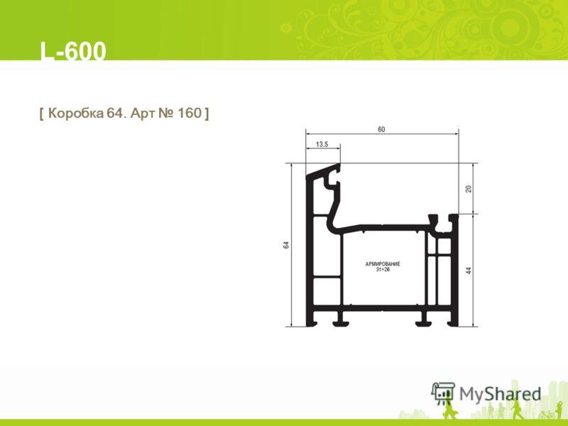 L-600 [ Коробка 64. Арт 160 ]