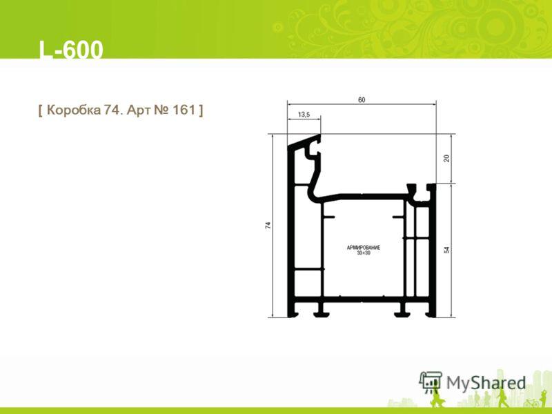 L-600 [ Коробка 74. Арт 161 ]