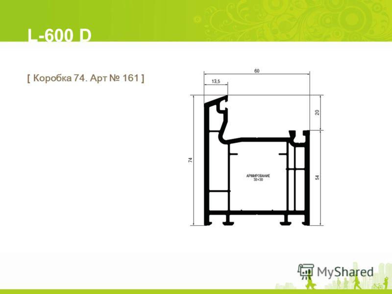 L-600 D [ Коробка 74. Арт 161 ]