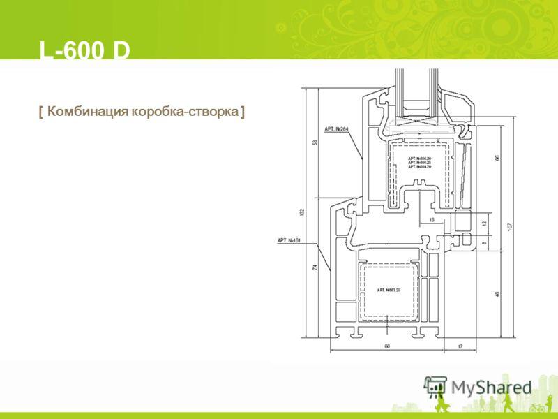 L-600 D [ Комбинация коробка-створка ]