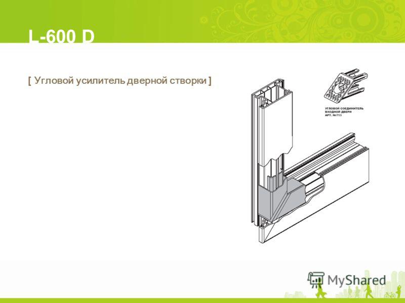 L-600 D [ Угловой усилитель дверной створки ]