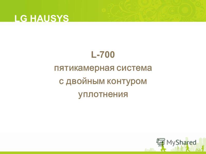 L-700 пятикамерная система с двойным контуром уплотнения LG HAUSYS