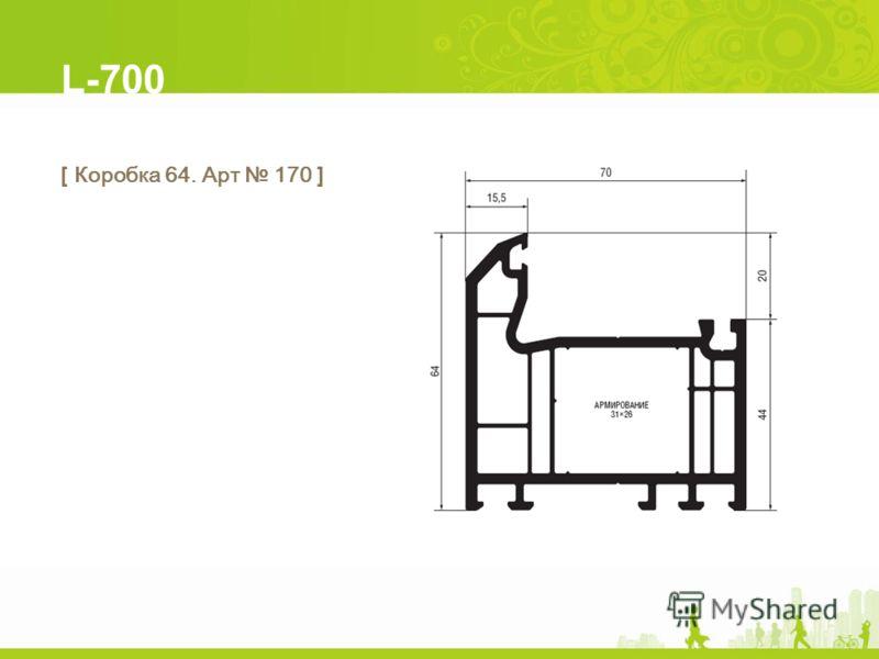 L-700 [ Коробка 64. Арт 170 ]